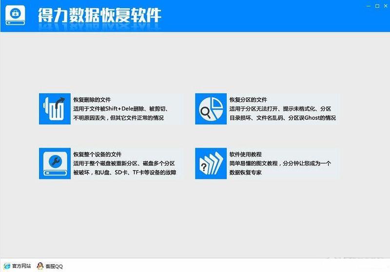 得力手机数据恢复软件V6.2.1 官方最新版