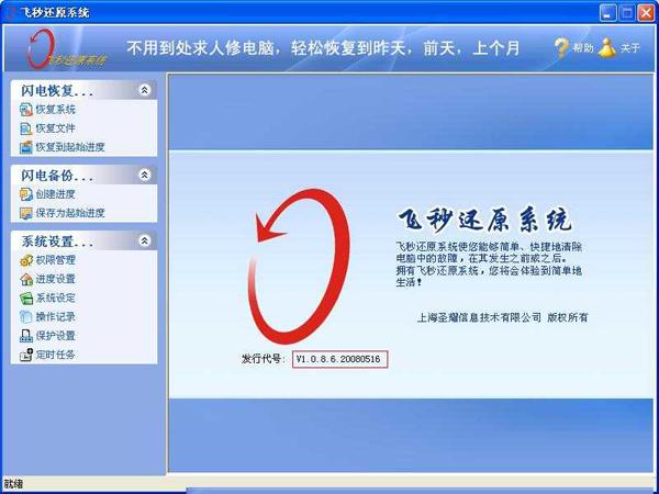 飞秒电脑急救专家V1.0.8.6 正式版