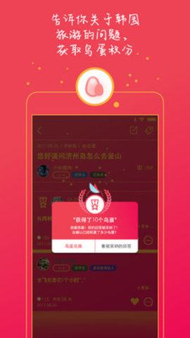 韩国问我V1.4.12 苹果版