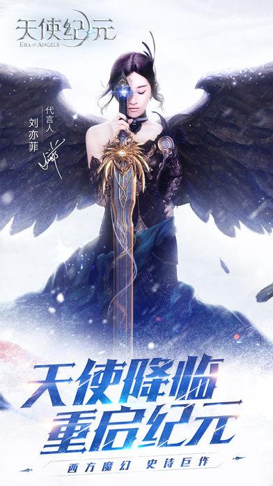 天使纪元V1.0 安卓版