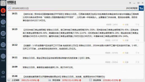 财联社客户端V3.2.0 官网最新版