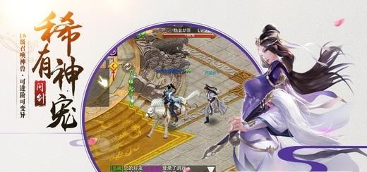 仙迹问剑V1.0 IOS版