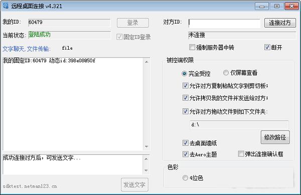 lookmyPC远程桌面连接软件V4.395 官方最新版
