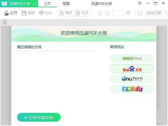 迅读PDF大师V1.4.0 官方最新版