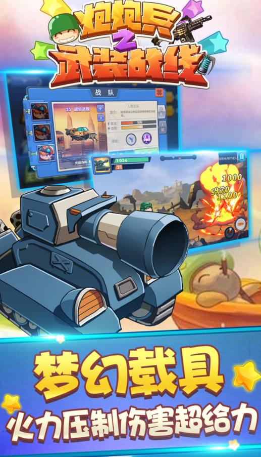 炮炮兵之武装战线V1.0 苹果版