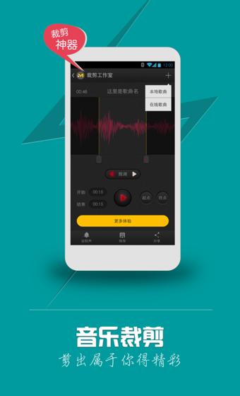 音频裁剪大师V4.3.2 安卓版