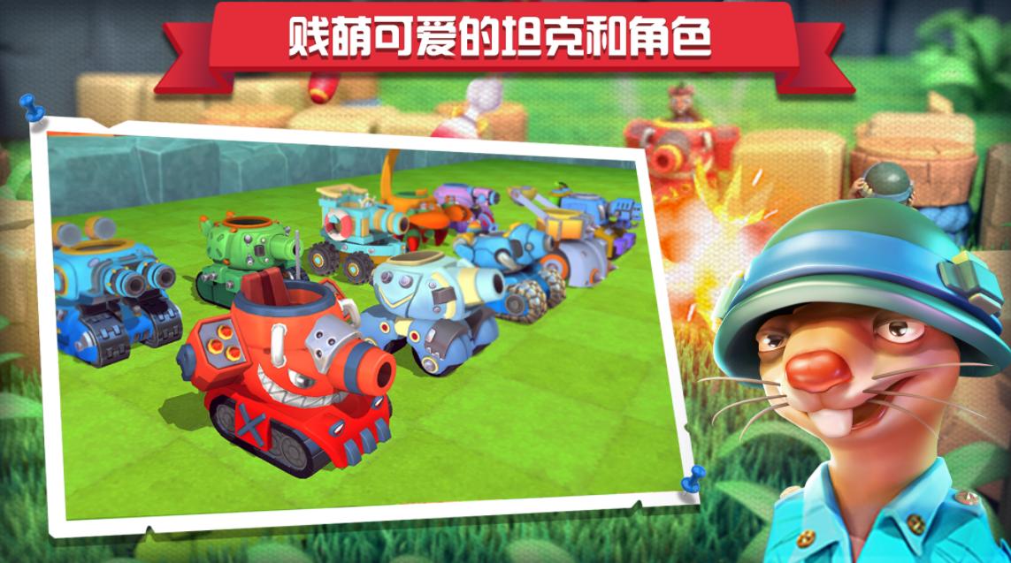 炸裂坦克团V1.0 苹果版