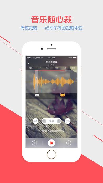 音频裁剪大师V1.5 苹果版