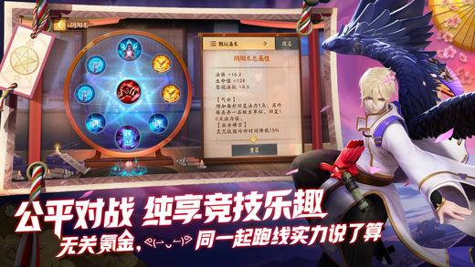 决战平安京二测激活码内测版