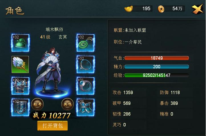暮影战神V1.0 pc版