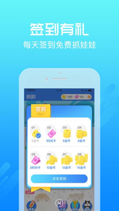 抓娃娃大乱斗V1.0.0 苹果版