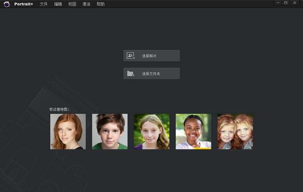 portrait+(ps磨皮滤镜)V3.0 中文版