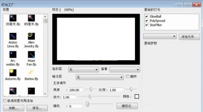 PS灯光工厂滤镜(Knoll Light Factory Photo)V3.2 中文汉化版