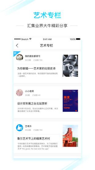 艺术升V3.1.60 iOS版
