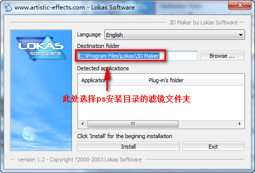 Lokas Software 3D Maker(ps3D效果滤镜)V1.2 汉化版