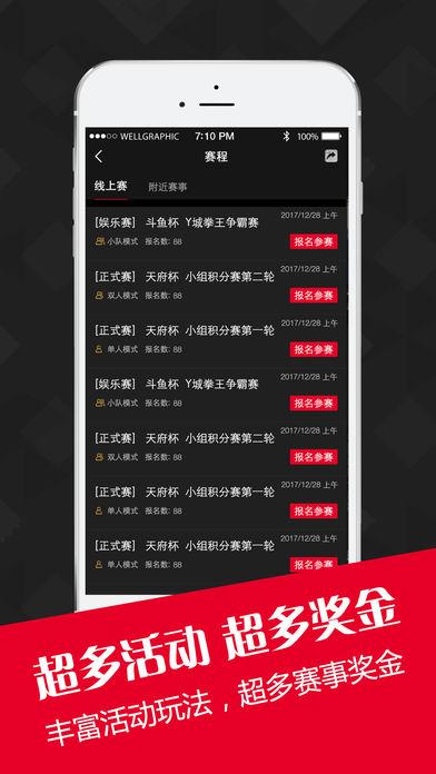 老撕鸡电竞V1.1.0 IOS版