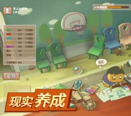 中国式家长手机版下载 中国式家长游戏安卓版V1.0下载