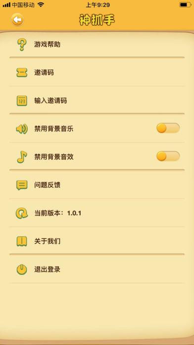 神手抓娃娃V1.0 iOS版
