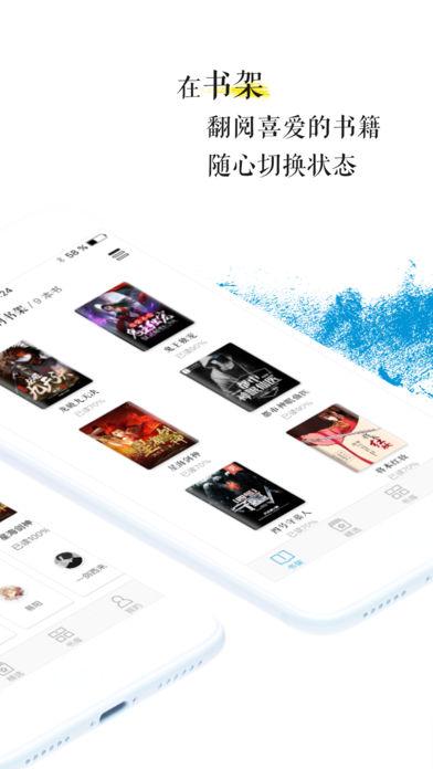 青果阅读V2.4.0 苹果版
