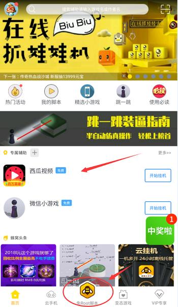 百万英雄一键搜索答案辅助V3.1.7 安卓版