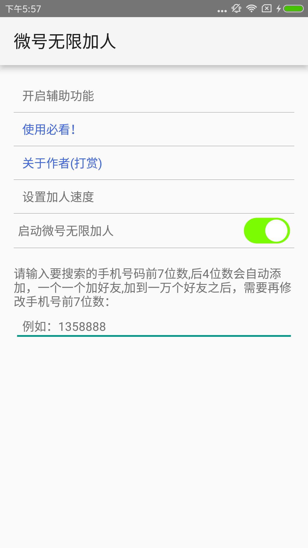 微号无限加人V1.8 安卓版