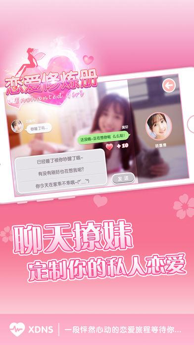 恋爱修炼册V1.0 苹果版