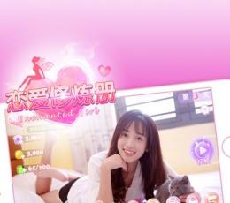 恋爱修炼册手游官网下载|恋爱修炼册官方安卓版V1.0下载
