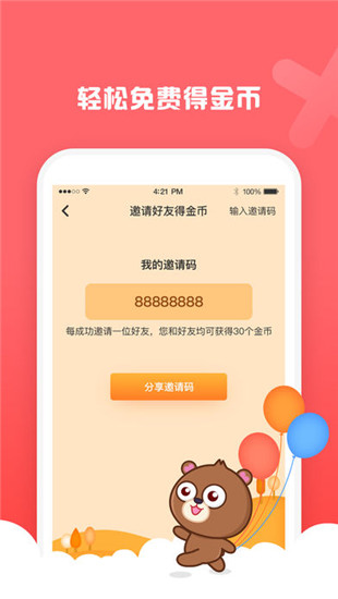 抓抓美V1.0 iOS版