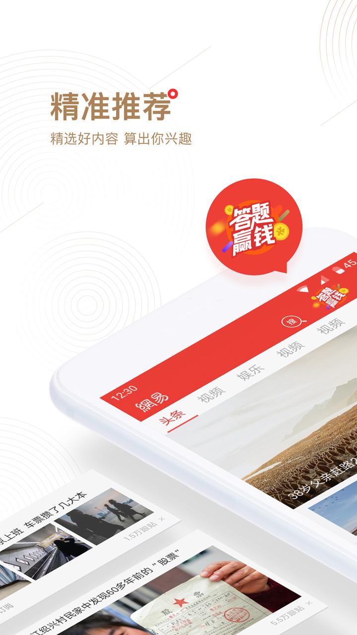 网易大赢家V31.2 iPhone版