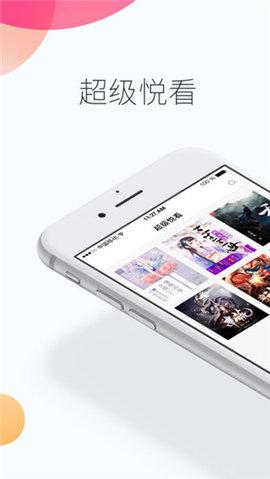 超级悦看V1.0.2 苹果版