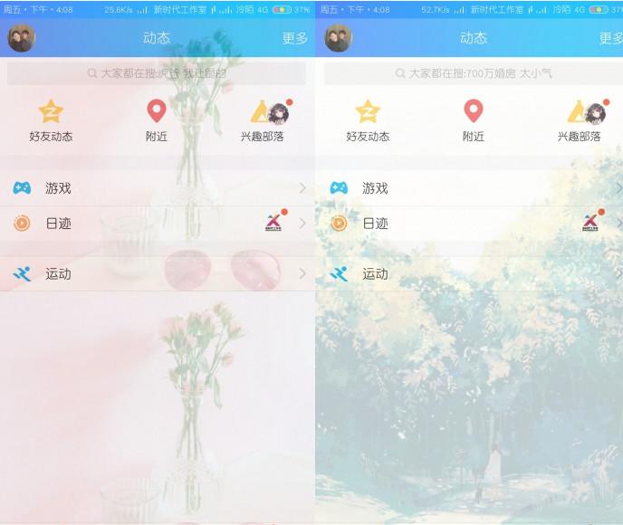 一键美化全局背景2018V1.0 最新清爽版