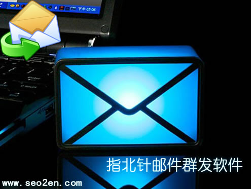 指北针邮件群发软件V1.4.6.10 绿色版