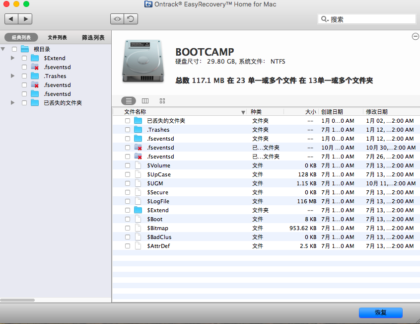 EasyRecovery12-Home Mac数据恢复软件V12.0.0.3 简体中文版