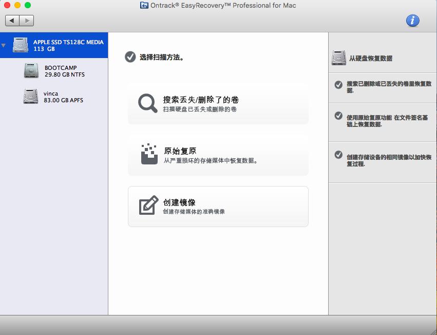 EasyRecovery12-Professional for MacV 12.0.0.3 简体中文版