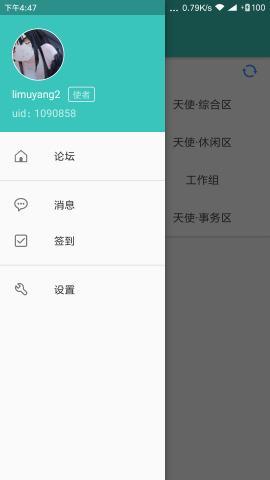 天使动漫论坛注册平台V1.0 手机版