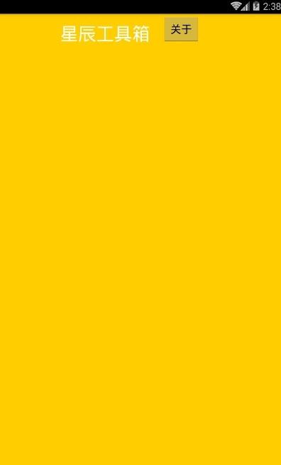星辰工具箱V1.0 安卓版