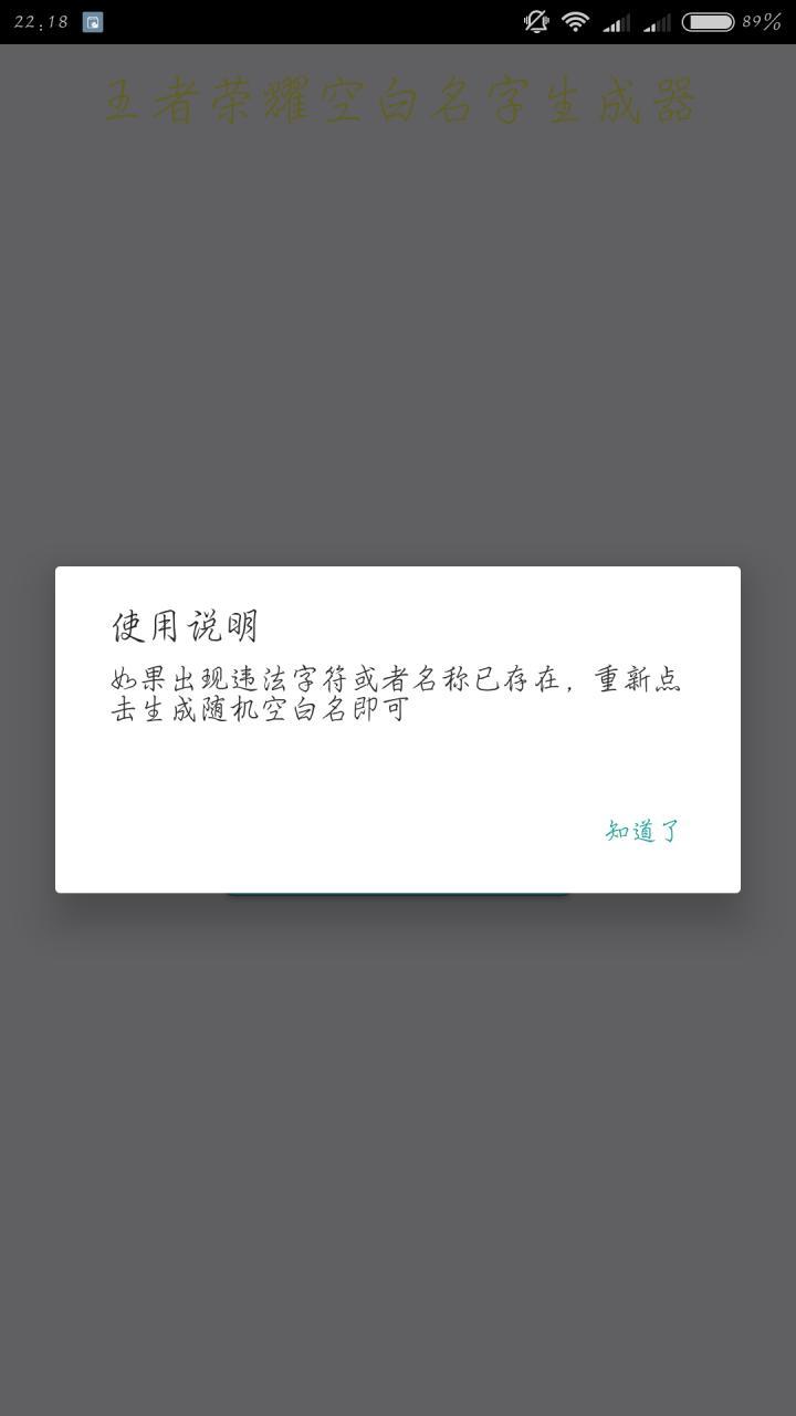 王者荣耀空白名软件V1.0 安卓版