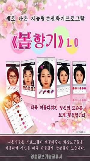 朝鲜美图相机V1.0 最新版