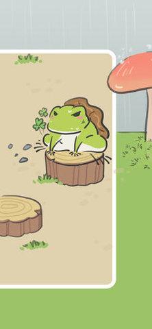 旅行青蛙跳一跳V1.0 安卓版
