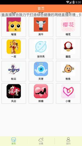 恋纯直播V1.0 安卓版