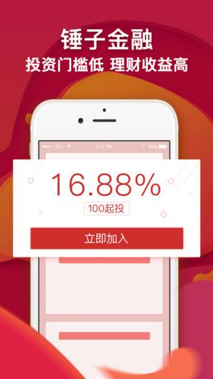 锤子金融V1.0 iOS版