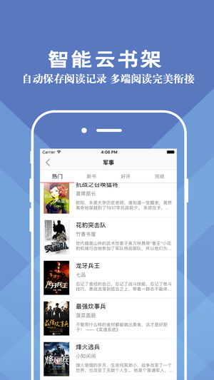 快读手机版V1.0 iOS版