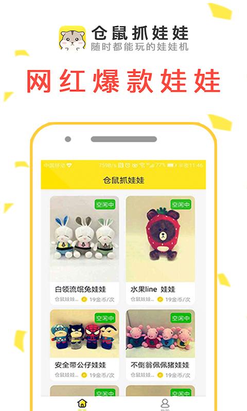 仓鼠抓娃娃V1.0.0 苹果版