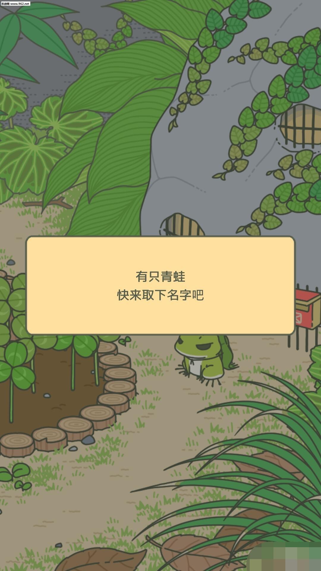 旅行青蛙V1.0 安卓版