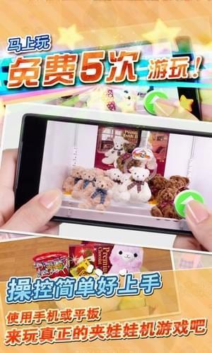 线上抓娃娃机抓乐霸V1.4.4 安卓版