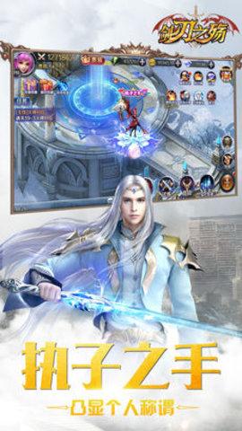 剑刃之殇V1.0 安卓版