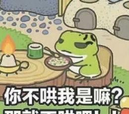 【旅行表情图片水印】旅行大全无红包恶搞图等大全包收青蛙的青蛙着表情图片