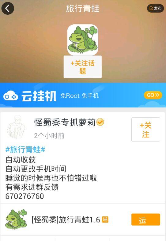 旅行青蛙无限三叶草辅助脚本V3.1.9 安卓版