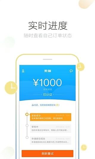 美借贷款V2.6.2 安卓版