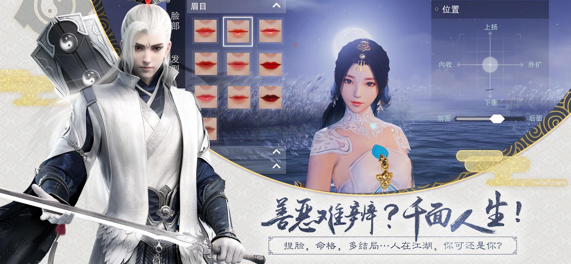 楚留香V3.0 九游版